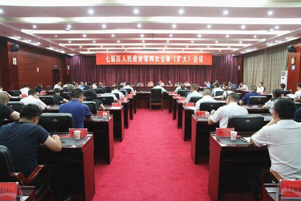 七届区人民政府第四次全体(扩大)会议召开