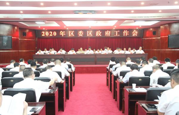 2020年区委区政府工作会召开