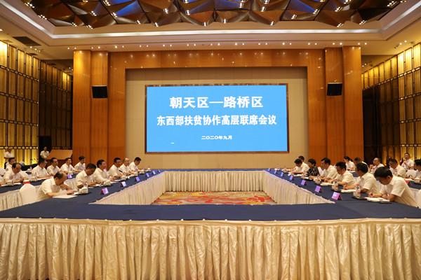 朝天—路桥:齐心谱写东西部扶贫协作和乡村振兴协作...