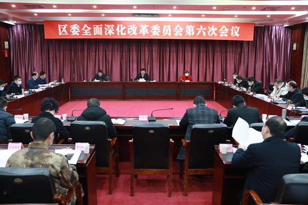区委全面深化改革委员会第六次会议召开