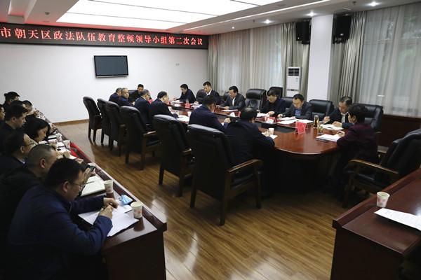全区政法队伍教育整顿领导小组第二次会议召开